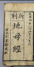 地母经,一部神奇的预测古书籍。