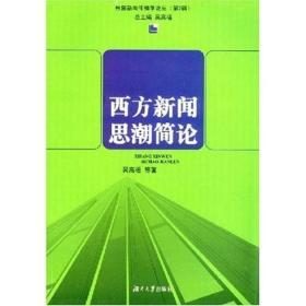 岳麓新闻传播学论丛:西方新闻思潮简论