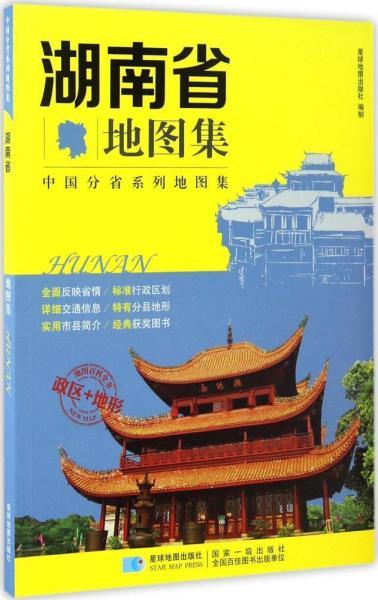 湖南省地图集