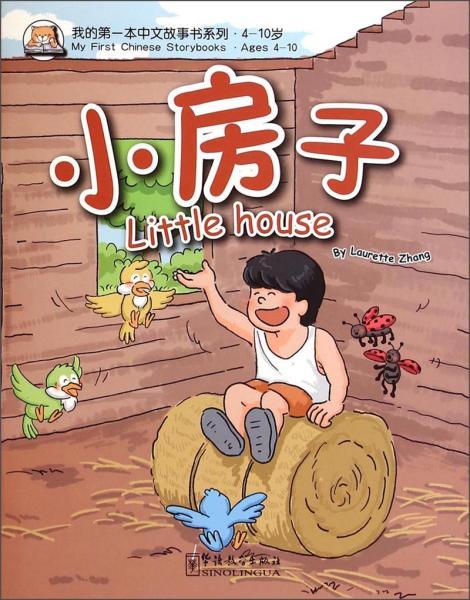 小房子 : 4-10岁 : 汉英对照