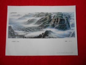 红旗渠颂(中国画)