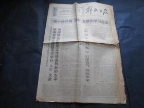 解放日报1969年6月20日(共4版)