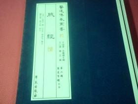 脉经 【医道传承丛书、第二辑 医道准绳】