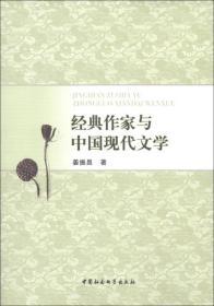 经典作家与中国现代文学