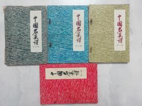 中国名菜谱 第 四 .八 .九 .十集 (4本合售)