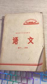 语文高中,一二年级。福建省中学补充教材