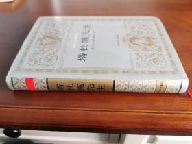 签名签赠本 / 世界文学名著文库【塔杜施先生】布面精装 私藏品好 品新未阅 一版一印   仅印3000册