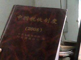 中国税收制度 2008