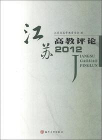 江苏高教评论. 2012