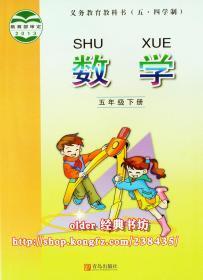 2013审定五四学制青岛版5五年级下册数学教科书54制5年级数学课本