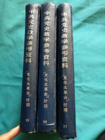 中共党史教学参考资料(文化大革命)时期上中下三册完整