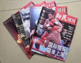 新民周刊(1999年12~16期)