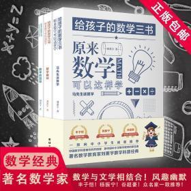 给孩子的数学三书全3册 原来数学可以这样学刘熏宇本马先生谈算学