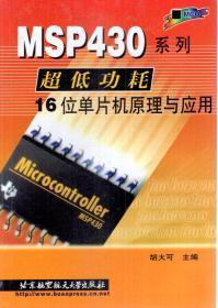 MSP430系列超低功耗16位单片机原理与应用