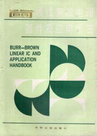 B-B线性集成电路器件及应用手册