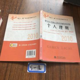临门一脚考试系列辅导丛书·2010银行从业人员资格认证考试应试辅导及考点预测:个人理财