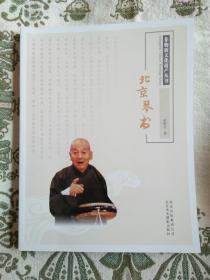 非物质文化遗产丛书——北京琴书(签名版)