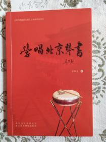 学唱北京琴书(签名版)