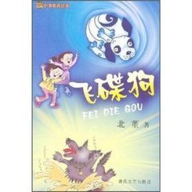 小布老虎丛书:飞碟狗