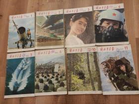 《解放军画报》1980年(1、2、3、4、5、6、10、11)共8期合售。