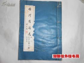 台湾省通志(第二册 卷三(政事志,社会篇)