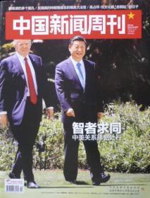 中国新闻周刊:2017第14期