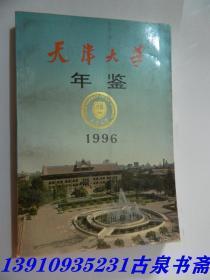 天津大学年鉴.1996