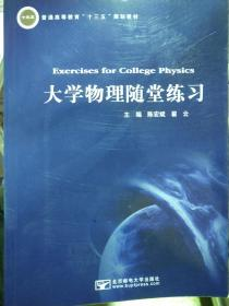 大学物理随堂练习
