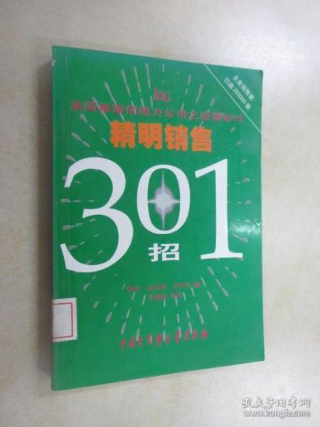 精明销售301招