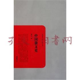 民国学术文化名著:中国散文史