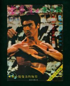 《截拳道与李小龙》 杂志,附1977年李小龙大年历