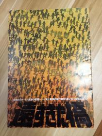 1977年美国二战电影大片《遥远的桥》海报广告画折叠一大张,102*36.5厘米,日本松竹电影公司引进