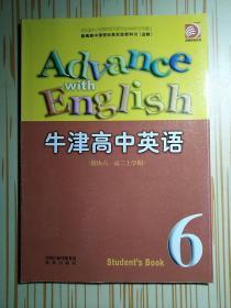 牛津高中英语模块六
