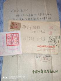 1963年:中国少年儿童出版社关于再版《志愿英雄故事》一书。手写外调公函一通。附原实寄封