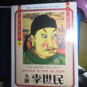 历史风云人物系列·大唐定国皇帝:李世民