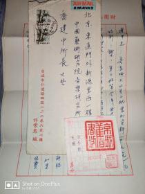 台湾著名作曲家.音乐学家——许常惠致乔建中信札一通二页附台湾实寄封1991年