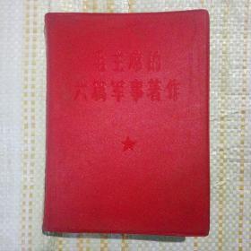 毛主席的六篇军事著作(完整,外观无限趋近新品,内页新品。毛 黑白相 1 林题 1 总参 总政 1966-1-27 版 64开  343页)