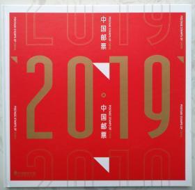 2019年中国集邮总公司形象册 (含全年发行的邮票+型张+小全张)。