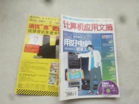 计算机应用文摘 2006