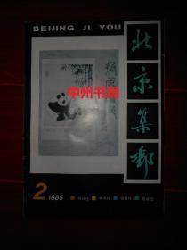 (北京市集邮协会会刊 季刊)北京集邮 1985.2(1985年第2期) 1册(自然旧 内第26页局部稍有些零星划线  扉页有私藏印章)