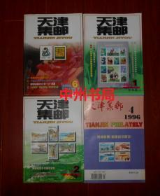 ( 天津市集邮协会会刊)天津集邮 1996年第4期(1册)+1999年第2期(1册)+2000年第1、6期(2册) 共4册合售(内页品好未见划线)