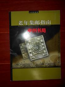 (中国集邮报)老年集邮指南(内页品好无勾划)