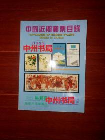 中国近期邮票目录 1993年二版(1993年第2版 末页有2枚私藏印章 无勾划 全铜版彩印 版本看图免争议)