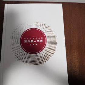 第四套人民币珍藏册(尾四同含99版壹元十连号)