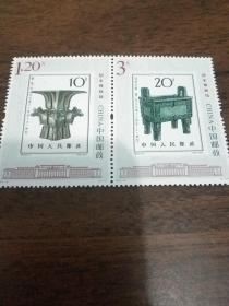 特63邮票  2012-16邮票–古代青铜器邮票 司母戊鼎邮票   尊殷 四羊方尊邮票–全两枚