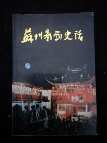 苏州影剧史话