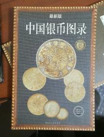 中国银币图录:最新版(大本32开)