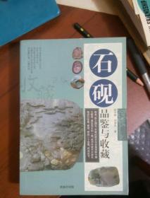 石砚品鉴与收藏(大本32开)