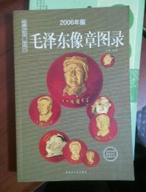 毛泽东像章图录(大本32开)