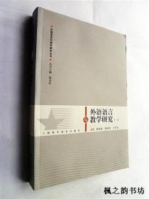 外语语言教学研究.(一) 蔡龙权等主编 上海科学技术出版社